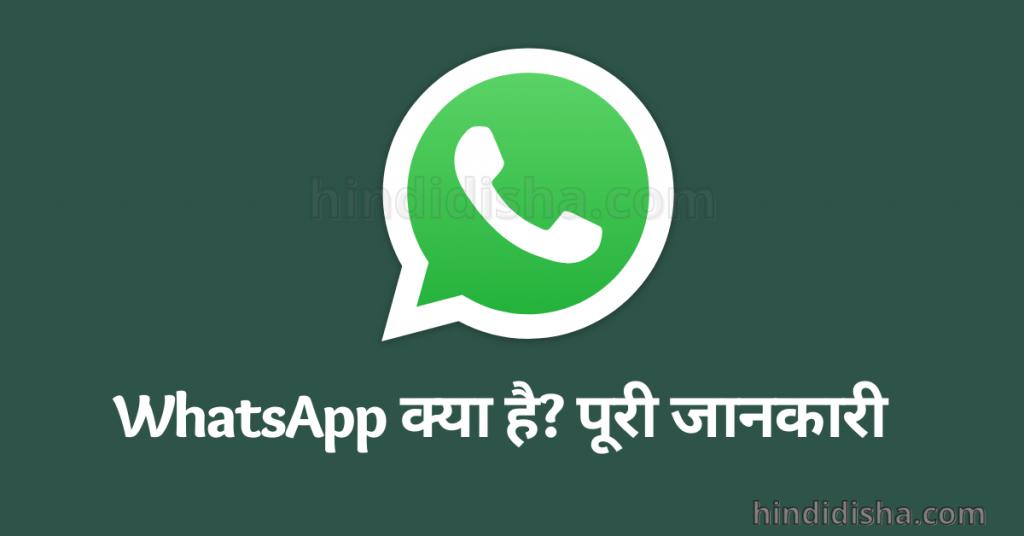 WhatsApp kya hai